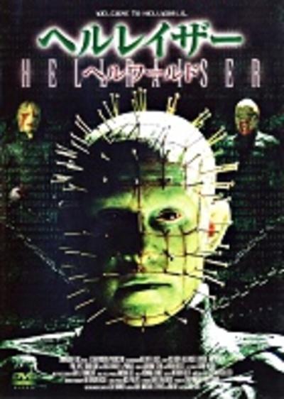 Hellraiser8